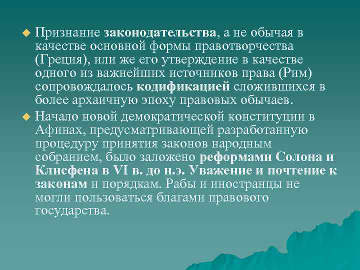 Признание законодательства, а не обычая в качестве основной формы правотворчества (Греция), или же его