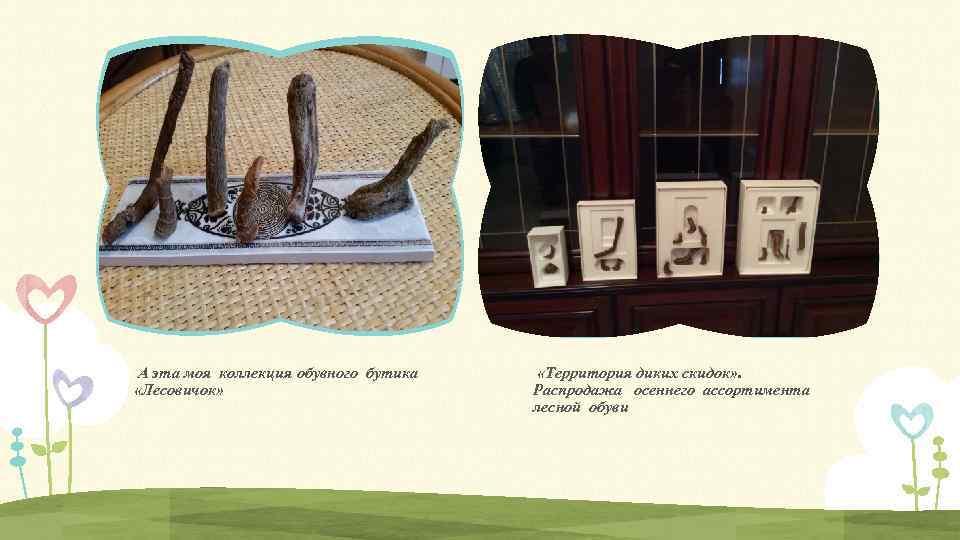 А эта моя коллекция обувного бутика «Лесовичок» «Территория диких скидок» . Распродажа осеннего