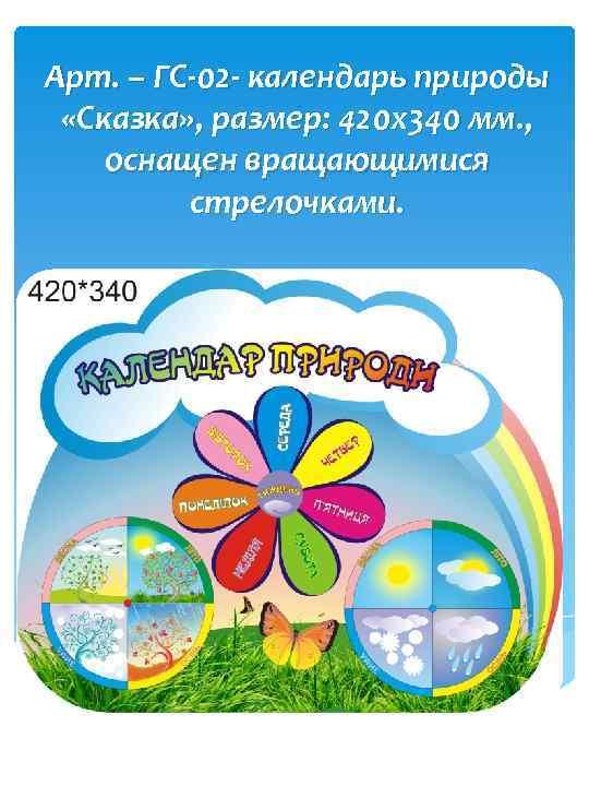 Арт. – ГС-02 - календарь природы «Сказка» , размер: 420 х340 мм. , оснащен