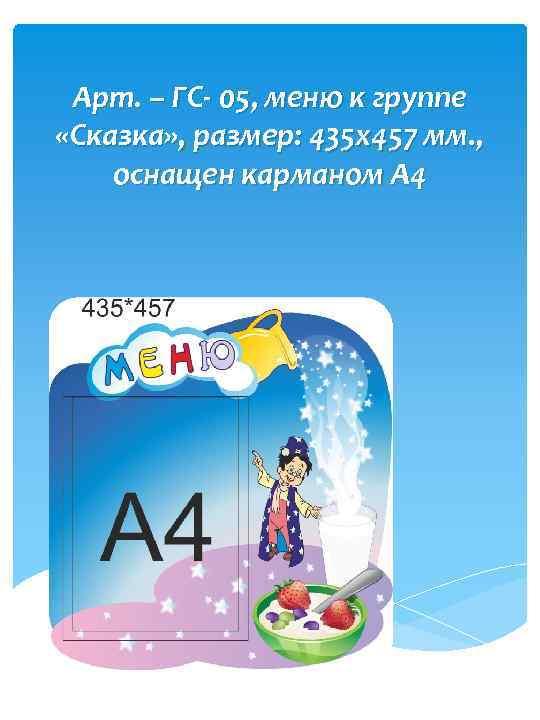 Арт. – ГС- 05, меню к группе «Сказка» , размер: 435 х457 мм. ,