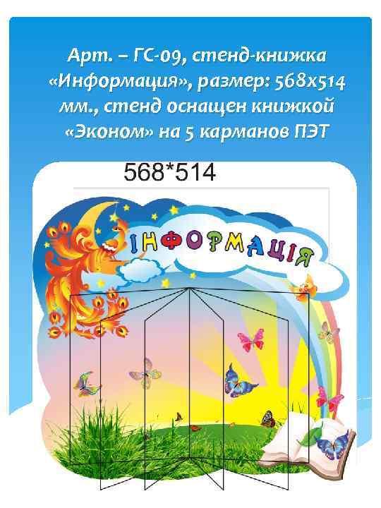 Арт. – ГС-09, стенд-книжка «Информация» , размер: 568 х514 мм. , стенд оснащен книжкой