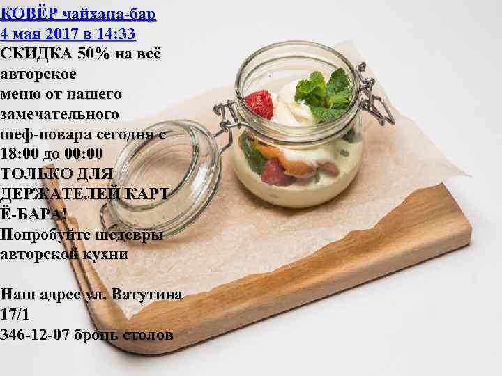 КОВЁР чайхана-бар 4 мая 2017 в 14: 33 СКИДКА 50% на всё авторское меню