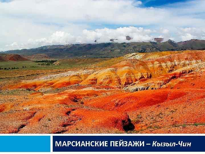 МАРСИАНСКИЕ ПЕЙЗАЖИ – Кызыл-Чин