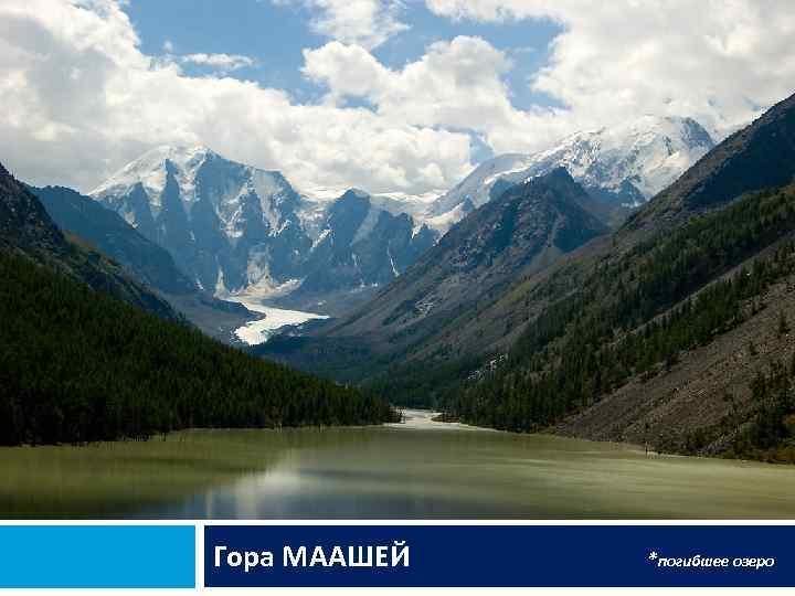 Гора МААШЕЙ *погибшее озеро