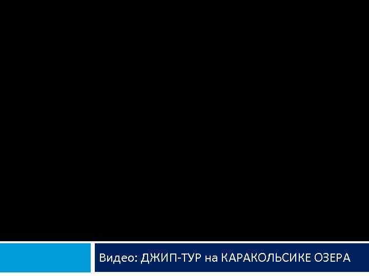 Видео: ДЖИП-ТУР на КАРАКОЛЬСИКЕ ОЗЕРА