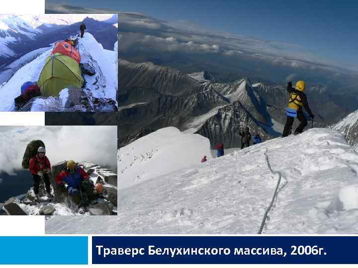 Траверс Белухинского массива, 2006 г.