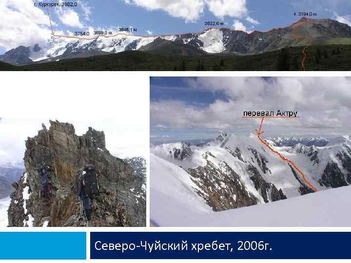 Северо-Чуйский хребет, 2006 г.