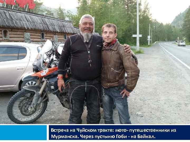 Встреча на Чуйском тракте: мото- путешественники из Мурманска. Через пустыню Гоби - на Байкал.