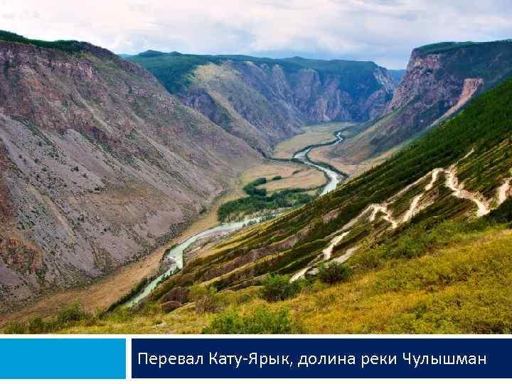 Перевал Кату-Ярык, долина реки Чулышман