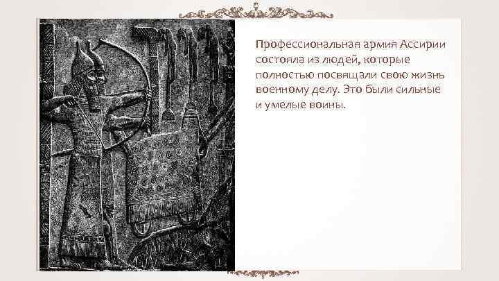 Профессиональная армия Ассирии состояла из людей, которые полностью посвящали свою жизнь военному делу. Это