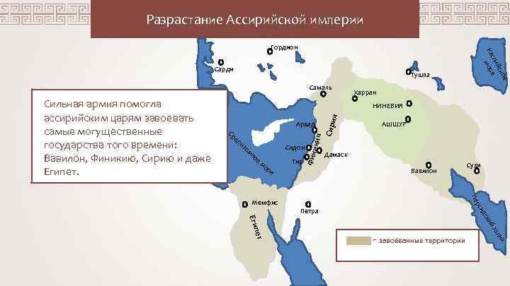 Разрастание Ассирийской империи Сарди Тушпа Самаль Харран ед из ем н ое Сидон мо