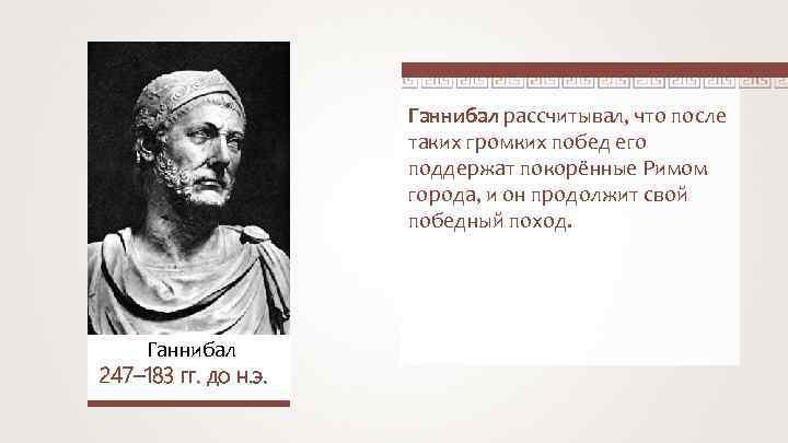 Ганнибал рассчитывал, что после таких громких побед его поддержат покорённые Римом города, и он