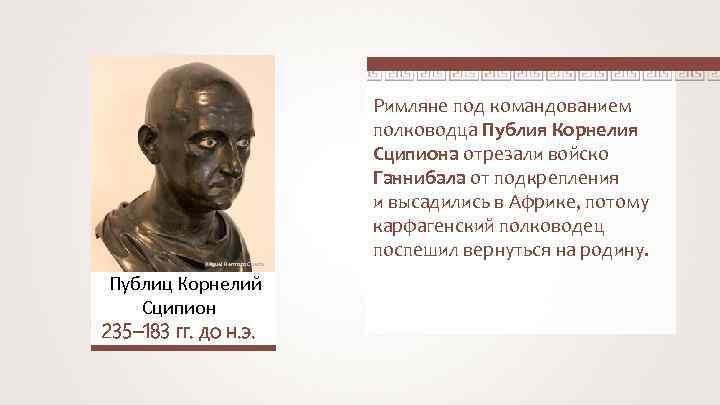 Miguel Hermoso Cuesta Публиц Корнелий Сципион 235– 183 гг. до н. э. Римляне под