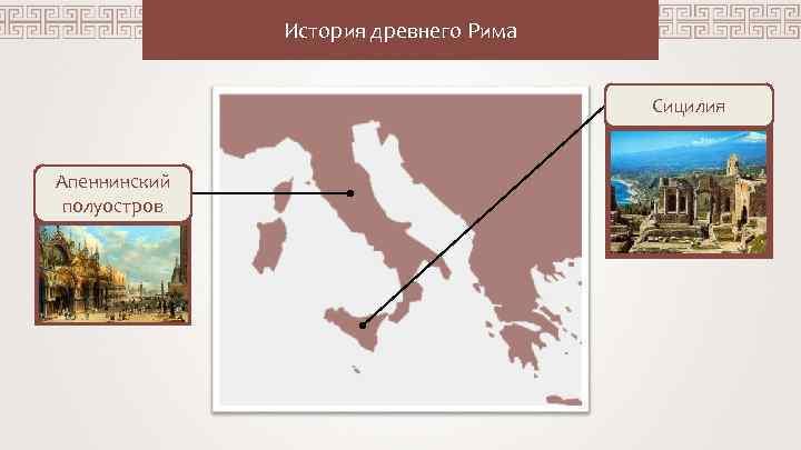 История древнего Рима Сицилия Апеннинский полуостров
