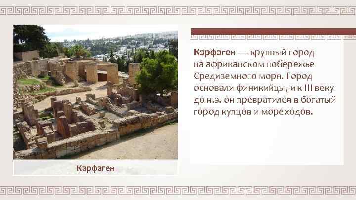 Карфаген — крупный город на африканском побережье Средиземного моря. Город основали финикийцы, и к