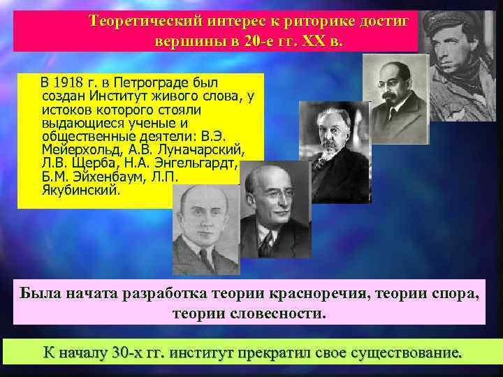 Теоретический интерес к риторике достиг вершины в 20 -е гг. XX в. В 1918