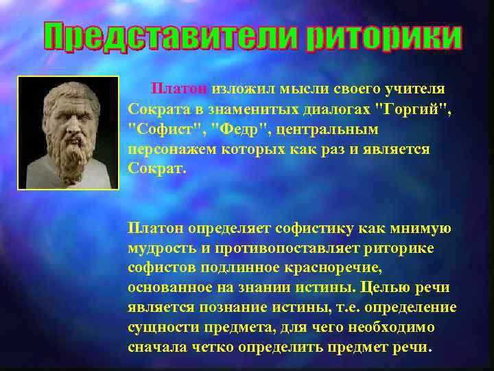 Платон изложил мысли своего учителя Сократа в знаменитых диалогах