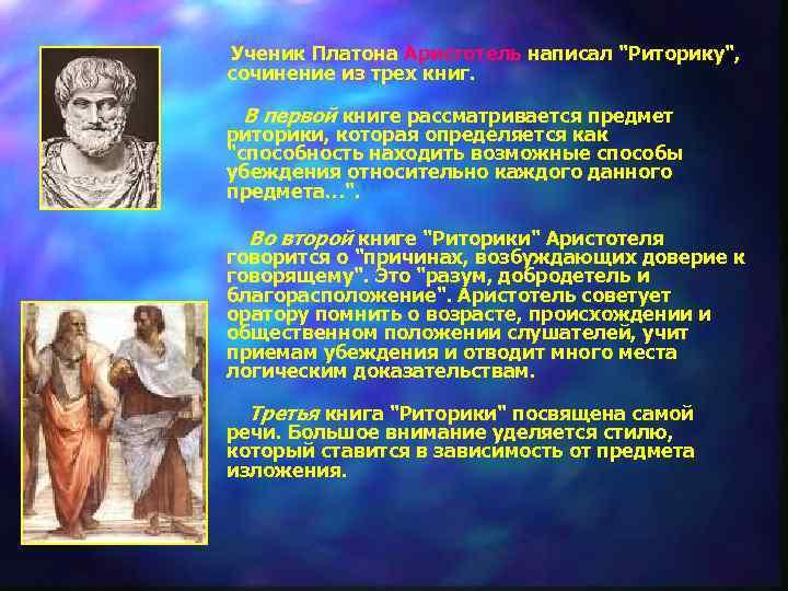 Ученик Платона Аристотель написал