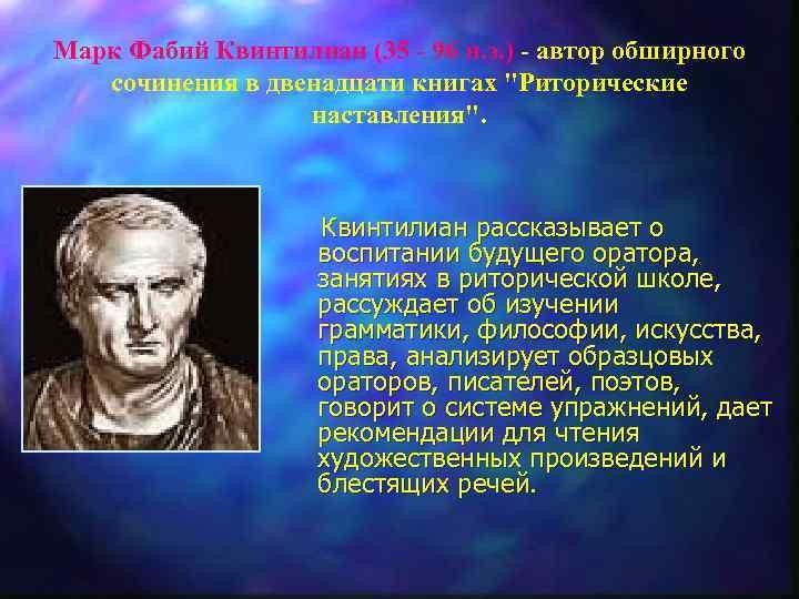 Марк Фабий Квинтилиан (35 - 96 н. э. ) - автор обширного сочинения в