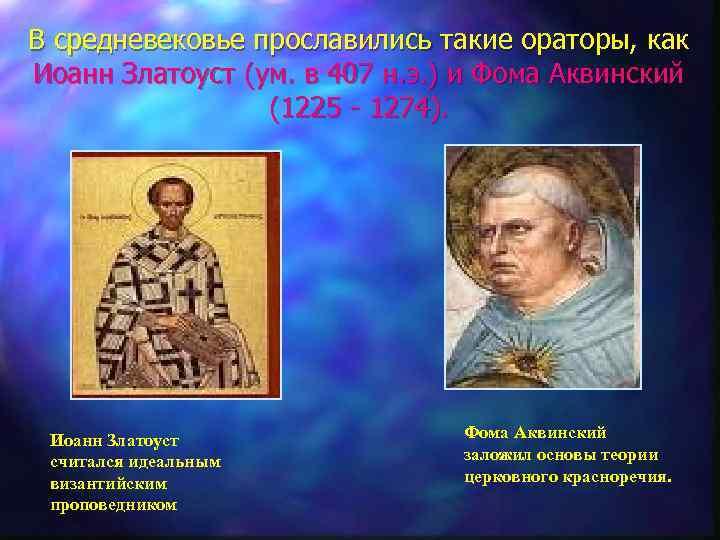 В средневековье прославились такие ораторы, как Иоанн Златоуст (ум. в 407 н. э. )