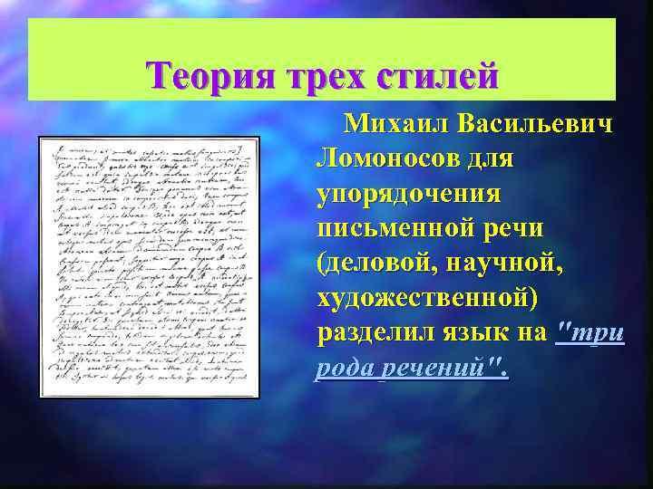 Теория трех стилей Михаил Васильевич Ломоносов для упорядочения письменной речи (деловой, научной, художественной) разделил