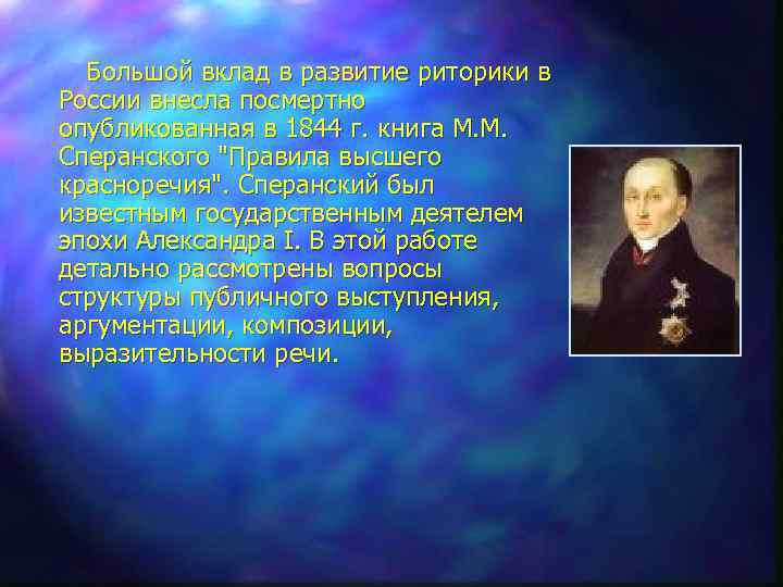 Большой вклад в развитие риторики в России внесла посмертно опубликованная в 1844 г.