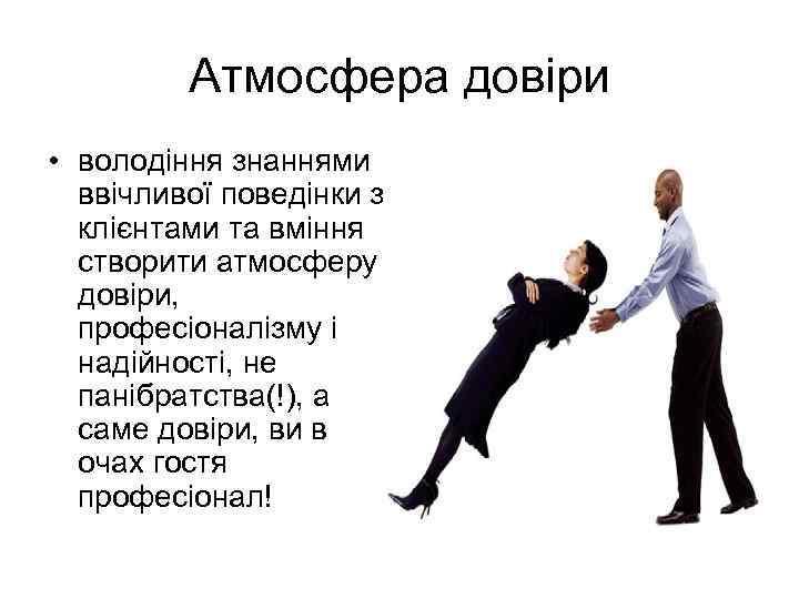 Атмосфера довіри • володіння знаннями ввічливої поведінки з клієнтами та вміння створити атмосферу довіри,