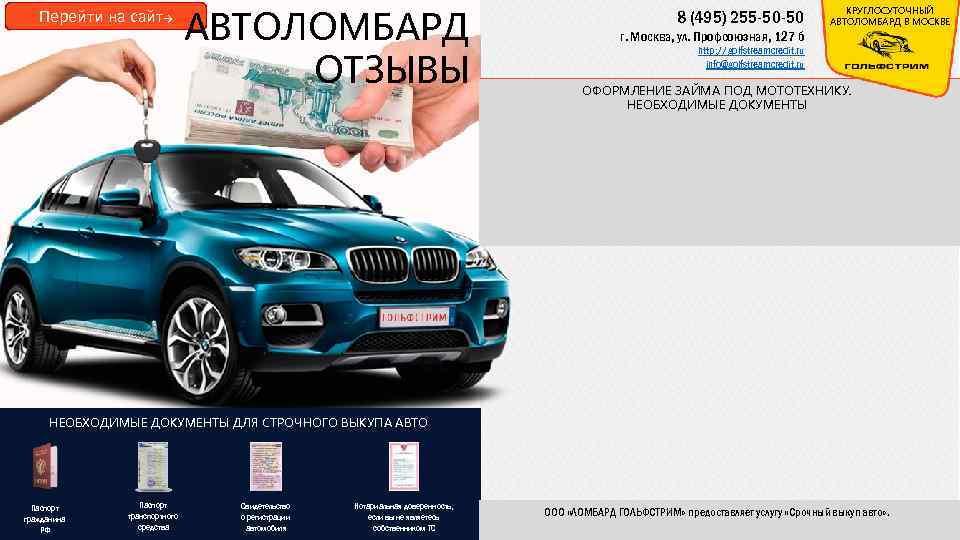 Взять авто в кредит севастополь