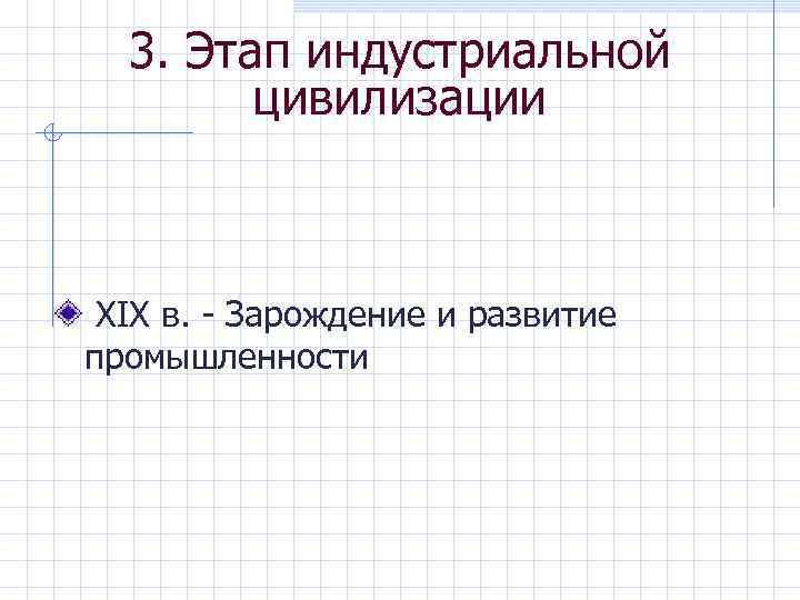 3. Этап индустриальной цивилизации ХIХ в. - Зарождение и развитие промышленности
