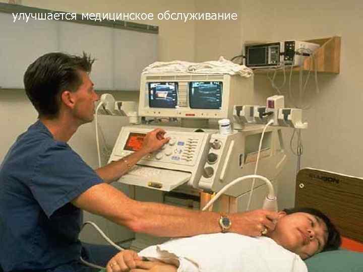 улучшается медицинское обслуживание