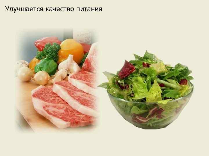 Улучшается качество питания