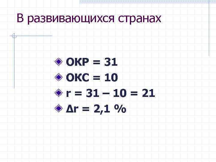В развивающихся странах ОКР = 31 ОКС = 10 r = 31 – 10