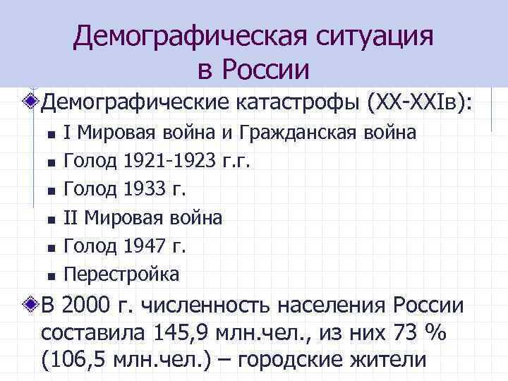 Демографическая ситуация в России Демографические катастрофы (ХХ-ХХIв): n n n I Мировая война и