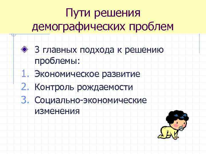 Пути решения демографических проблем 3 главных подхода к решению проблемы: 1. Экономическое развитие 2.