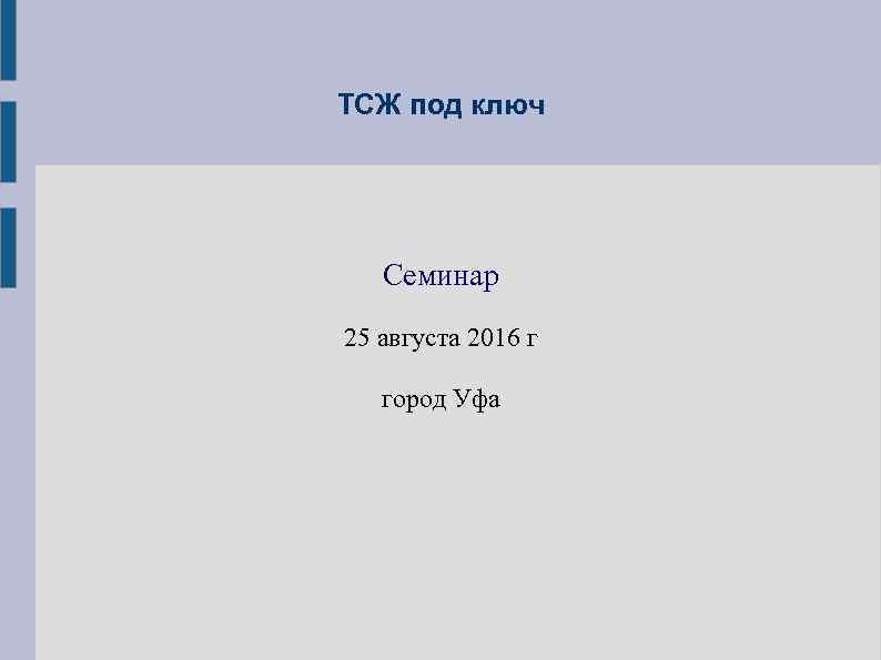 ТСЖ под ключ Семинар 25 августа 2016 г город Уфа