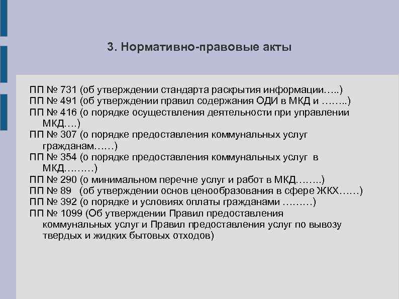 3. Нормативно-правовые акты ПП № 731 (об утверждении стандарта раскрытия информации…. . ) ПП