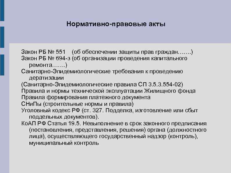Нормативно-правовые акты Закон РБ № 551 (об обеспечении защиты прав граждан……. ) Закон РБ