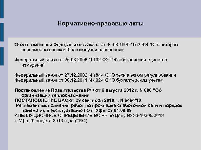 Нормативно-правовые акты Обзор изменений Федерального закона от 30. 03. 1999 N 52 ФЗ