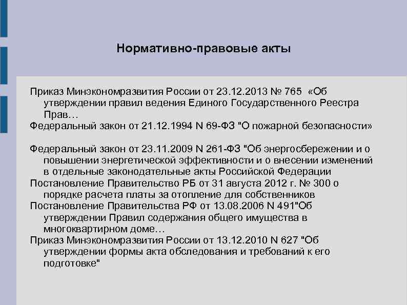 Нормативно-правовые акты Приказ Минэкономразвития России от 23. 12. 2013 № 765 «Об утверждении правил