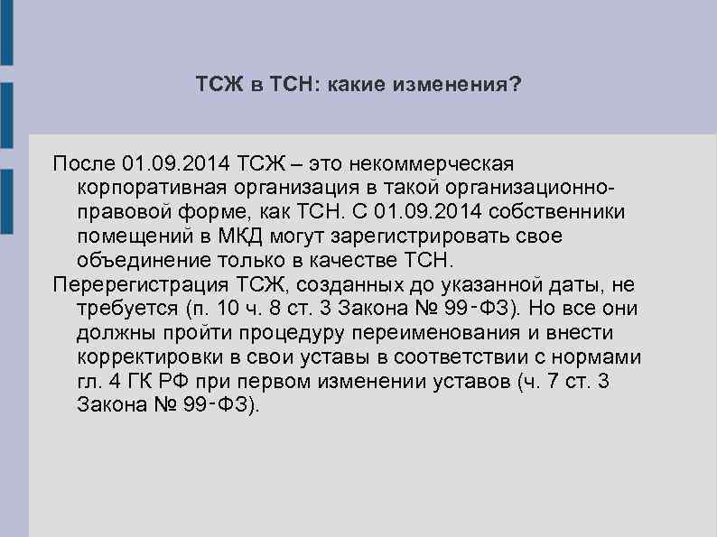 ТСЖ в ТСН: какие изменения? После 01. 09. 2014 ТСЖ – это некоммерческая корпоративная