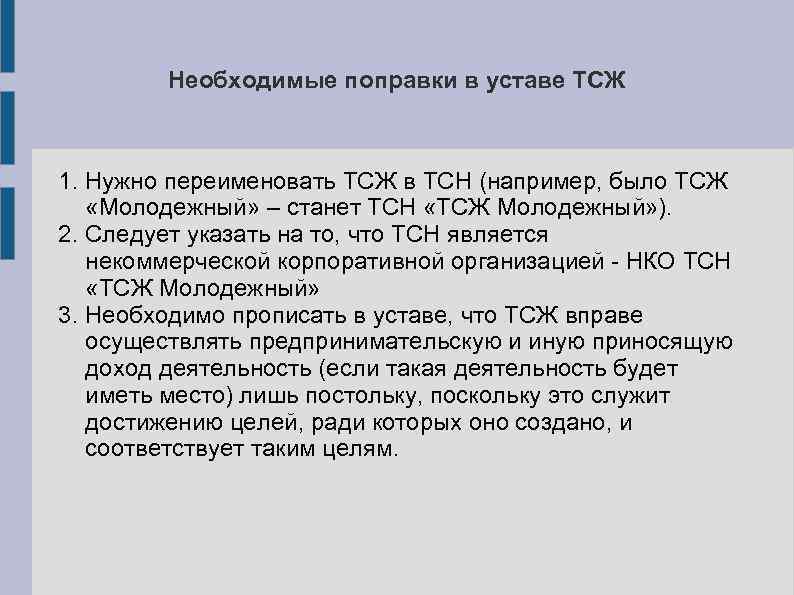 Необходимые поправки в уставе ТСЖ 1. Нужно переименовать ТСЖ в ТСН (например, было ТСЖ