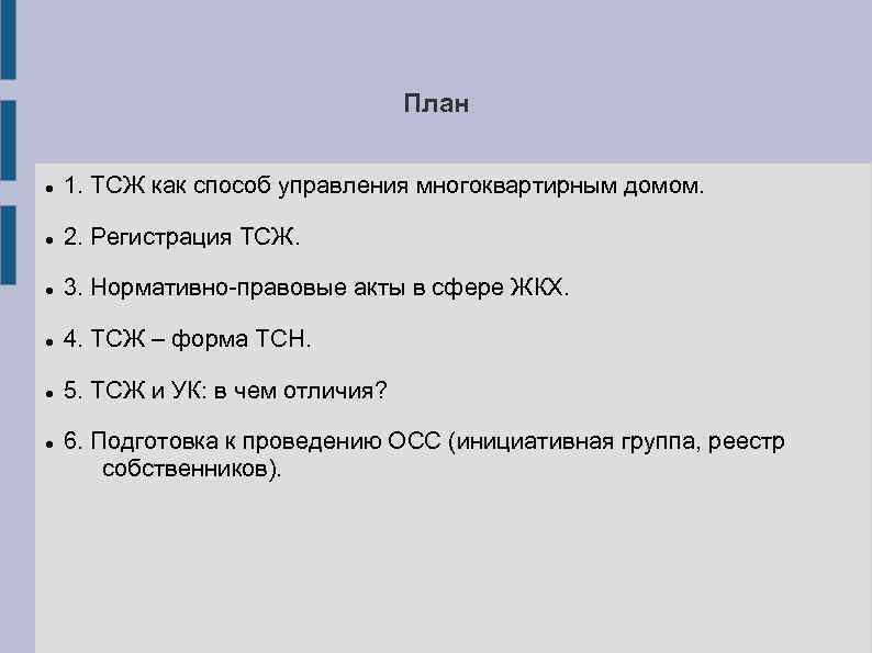 План 1. ТСЖ как способ управления многоквартирным домом. 2. Регистрация ТСЖ. 3. Нормативно правовые