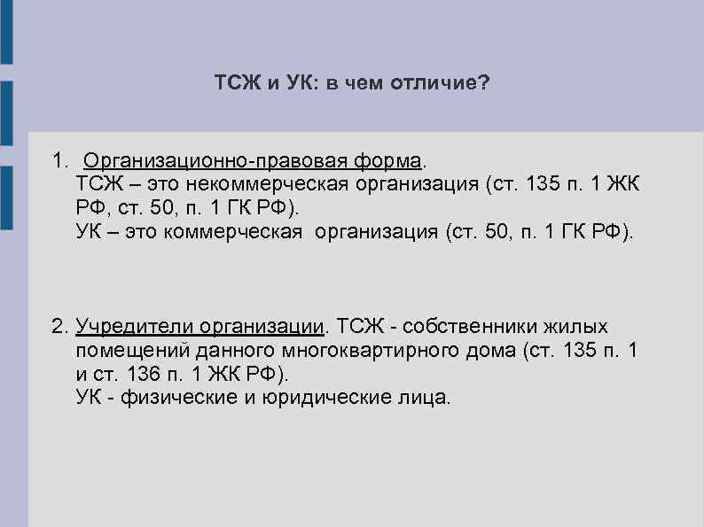 ТСЖ и УК: в чем отличие? 1. Организационно правовая форма. ТСЖ – это некоммерческая