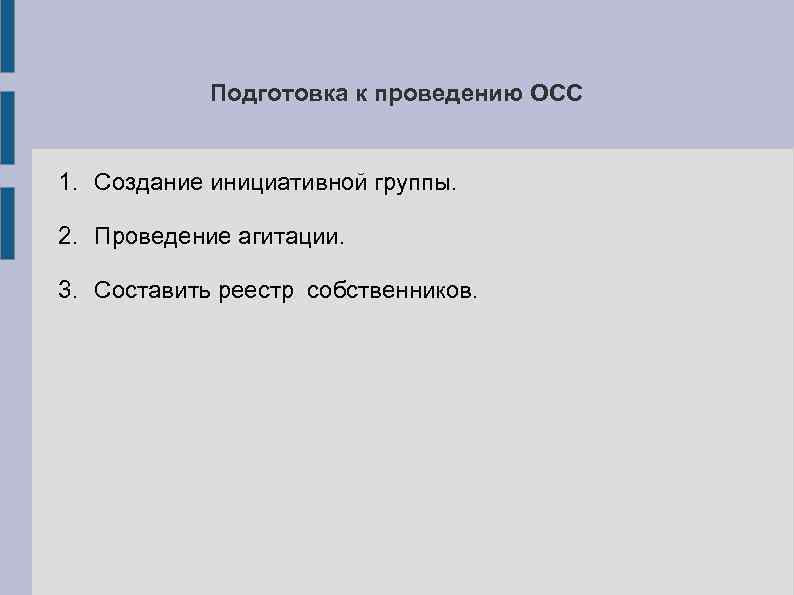Подготовка к проведению ОСС 1. Создание инициативной группы. 2. Проведение агитации. 3. Составить реестр