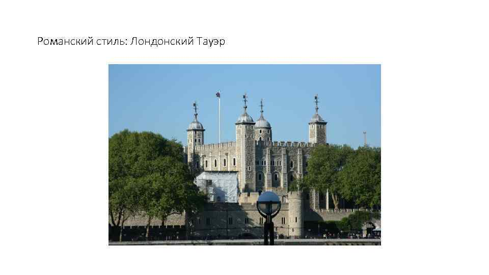 Романский стиль: Лондонский Тауэр