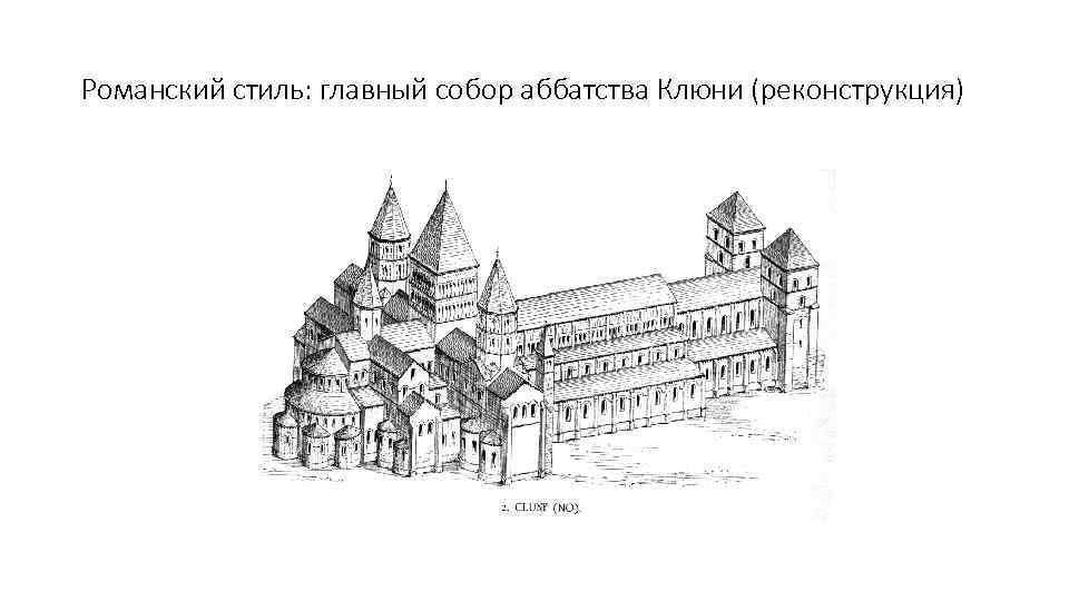 Романский стиль: главный собор аббатства Клюни (реконструкция)