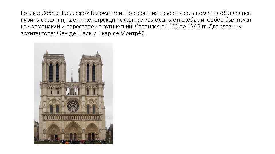 Готика: Собор Парижской Богоматери. Построен из известняка, в цемент добавлялись куриные желтки, камни конструкции