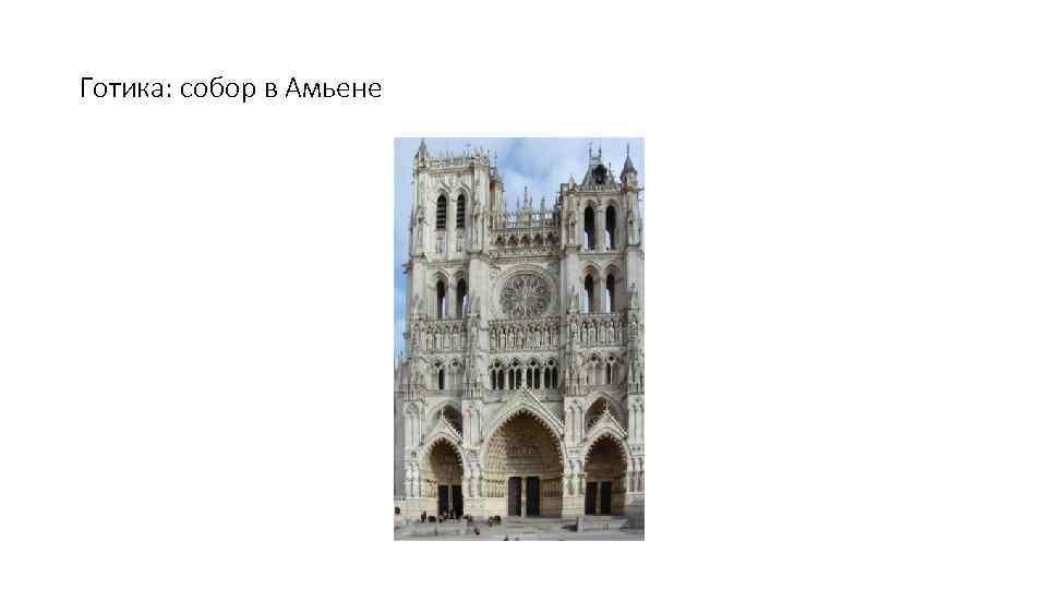 Готика: собор в Амьене