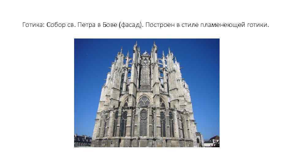 Готика: Собор св. Петра в Бове (фасад). Построен в стиле пламенеющей готики.