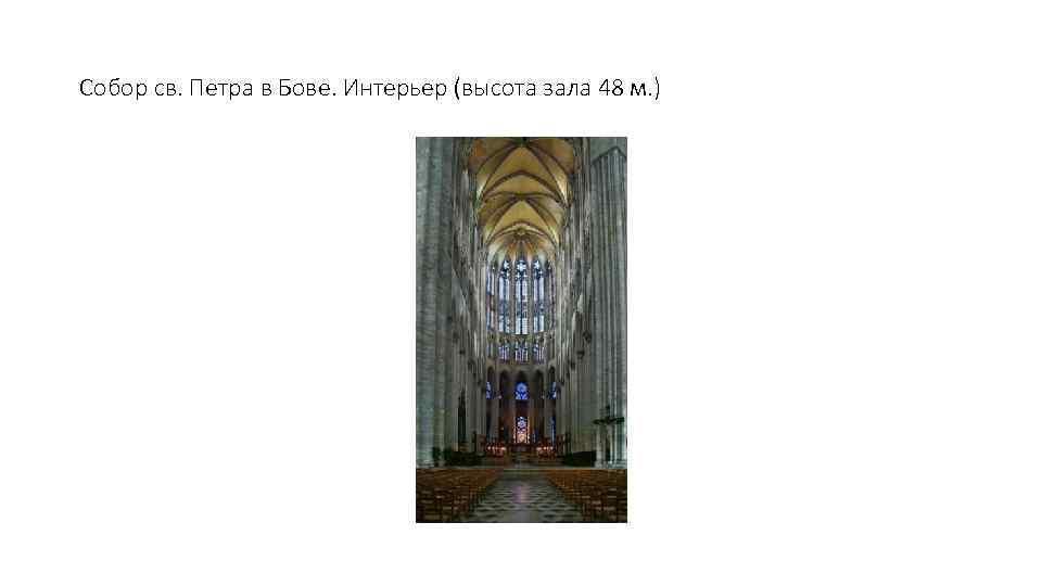 Собор св. Петра в Бове. Интерьер (высота зала 48 м. )